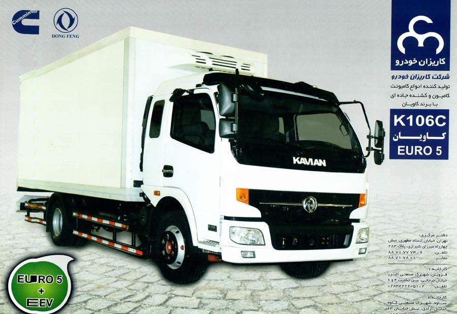کامیونت کاویان K106c