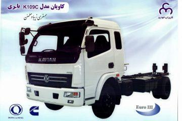 کامیونت کاویان K109C