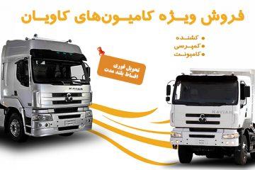 فروش اقساطی کامیونهای کاویان با کمترین پیش پرداخت