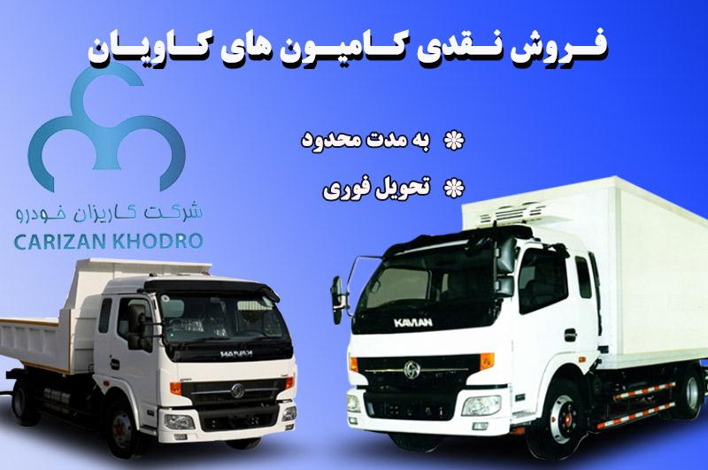 فروش نقدی کامیون کاویان 1400
